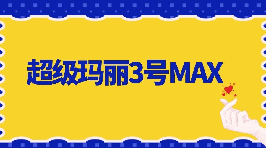 重疾市场再出佳品!超级玛丽3号MAX,重疾中症轻症自带额外赔付,比例超出你想象!