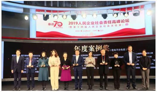2019人民企业社会责任高峰论坛,人民企业社会责任奖