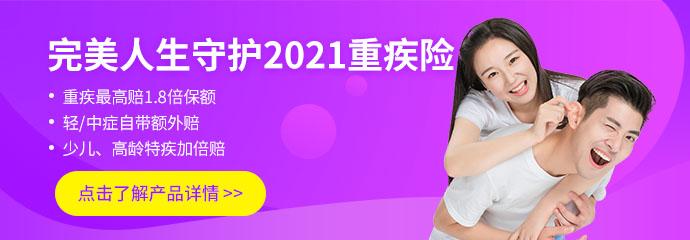 完美人生守护2021.jpg